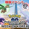 【ポケモンGO】韓国で「Pokémon GO ウィーク」イベントが開催決定!アンノーンやトロピウスが出現