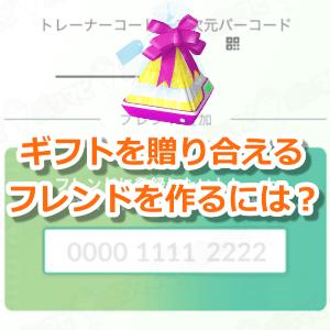 ポケモン go ギフト フレンド 【ポケモンGO】ギフトの入手方法と贈り方まとめ