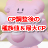【ポケモンGO】CP調整後の種族値&最大CP一覧!一時的に変更される現象が発生