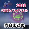 【ポケモンGO】ハロウィンイベント2018開催!フワンテなど新ポケモン&新リサーチが登場