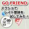 【ポケモンGO】スクショでレイド登録(β版)を使ってみたよ!レイド登録がかなり楽です【GO FRIEND(ゴーフレ)】