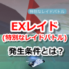 【ポケモンGO】EXレイド(特別なレイドバトル)の発生条件とは?【2018年10月22日版】