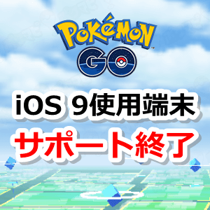 iOS9サポート終了
