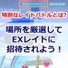 【ポケモンGO】特別なレイドバトルとは?場所を厳選してデオキシスEXレイドに招待されて参加しよう!