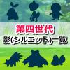 【ポケモンGO】第四世代・シンオウ地方ポケモンの影(シルエット)一覧
