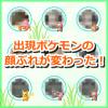 【ポケモンGO】出現ポケモンの顔ぶれが変わった!出現に関する変更が行われた模様