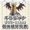 【ポケモンGO】ギラティナ(アナザーフォルム)の個体値・CP早見表【レイドバトル】