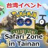 【ポケモンGO】台湾でジーランスが登場する「Pokémon GO Safari Zone in Tainan」が開催!色違いカイロスも実装!