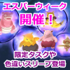 【ポケモンGO】エスパーウィークイベント開催!限定タスクや色違いスリープが登場