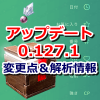 【ポケモンGO】最新バージョン0.127.1変更点&解析情報まとめ!新アイテムや11月のイベントに関する情報など