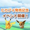 【ポケモンGO】ピカブイ発売記念イベント開催!カントーポケモンの出現率がアップ