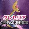 【ポケモンGO】クレセリアが伝説レイドに登場!耐久力の高いみかづきポケモン