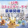【ポケモンGO】12月のコミュニティ・デイではこれまでの対象ポケモンが大量発生!