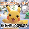【ポケモンGO】コミュニティ・デイ対象ポケモンの個体値100%CPボックス検索コードまとめ