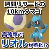 【ポケモンGO】50kmの週間リワードで入手した10kmタマゴからは高確率でリオルが孵化する!?ゲット報告続々