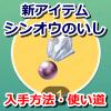 【ポケモンGO】シンオウの石の入手方法とオススメ進化ポケモン!トレーナーバトルやトレーニングでもらえるよ!