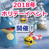 【ポケモンGO】ホリデーイベント開催!登場ポケモン&ボーナス内容まとめ