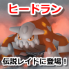 【ポケモンGO】ヒードランが伝説レイドに登場!対策ポケモン&追加レイドボスまとめ