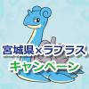 【ポケモンGO】ラプラスが宮城県の観光キャンペーンキャラクターに就任!