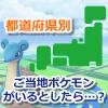 【ポケモンGO】都道府県別ご当地ポケモンといえば?
