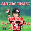 【ポケモンGO】対戦機能「トレーナーバトル」(GOバトル)新情報!