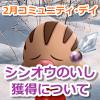 【ポケモンGO】2月17日コミュニティ・デイのシンオウのいし獲得まとめ