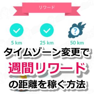 Go リワード ポケモン 【ポケモンGO】キャッチアップリサーチのタスクとリワード報酬一覧【2021年版】