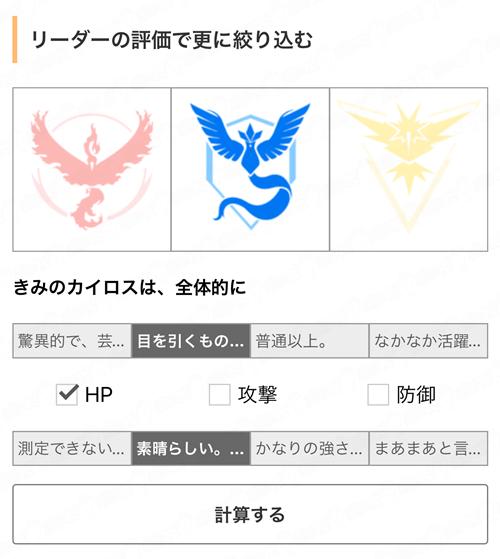 リーグ 値 スーパー チェッカー 個体 【ポケモンGO】個体値ランクチェッカー