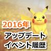 【ポケモンGO】2016年のアップデート・イベント履歴まとめ