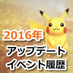 2016年アップデート・イベント履歴