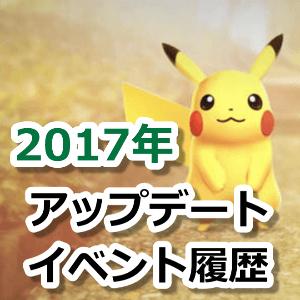 2017年アップデート・イベント履歴