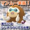【ポケモンGO】マンムー実装!進化にはシンオウのいしが必要
