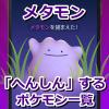 【ポケモンGO】メタモンが「へんしん」するポケモン一覧