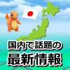 【ポケモンGO】国内で話題の最新情報・最新ニュース