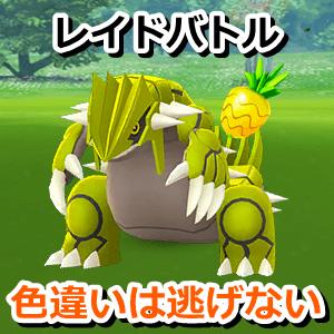 色違い 野生 ポケモン