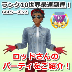 10 go ランク ポケモン