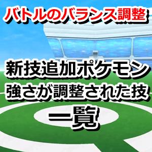 ポケモン go 技 調整