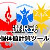 【ポケモンGO】個体値計算ツール【選択式】