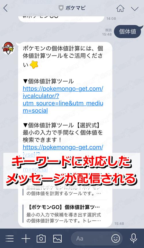 Go 個体 値 検索 ポケモン