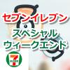 【ポケモンGO】セブンイレブン(セブンイレブンアプリ)のスペシャルウィークエンド開催!開催概要や応募方法まとめ