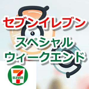 セブンイレブン ポケモン 色 違い