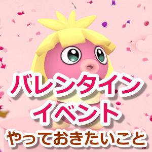 タスク ポケモン go バレンタイン