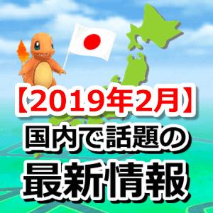 2019年2月の国内情報