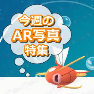 ポケモンGO AR