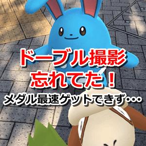 スペシャル 最速 アタック go ポケモン