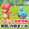 【ポケモンGO】イベント最新情報まとめ!開催内容やスケジュール一覧