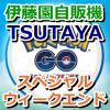 【ポケモンGO】伊藤園自販機&TSUTAYAのスペシャルウィークエンド開催!開催概要や応募方法まとめ
