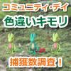 【ポケモンGO】色違いキモリは何匹捕まえた?捕獲状況を調査!【コミュニティ・デイ】