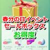 【ポケモンGO】春分の日イベント期間限定セールボックスのお得度&みんなの評価は?