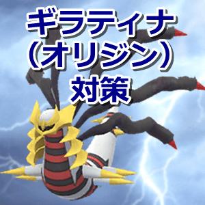 ポケモンGO】ギラティナ(オリジンフォルム)レイド対策ポケモン